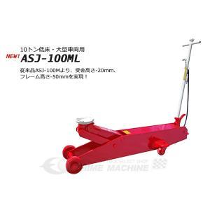 [新製品] MASADA マサダ エアーサービスジャッキ 低床・大型用 10ton ASJ-100ML|ehimemachine