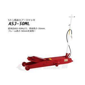 MASADA マサダ エアーサービスジャッキ 低床型 5ton ASJ-50ML
