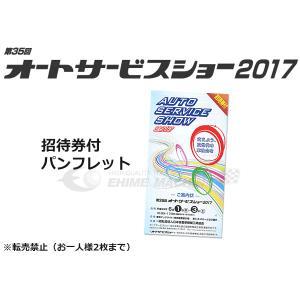 [単品購入不可]自動車用機械工具の祭典 「第35回 オートサービスショー2017」招待券