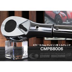 KTC 19.0sq.プレセット型 トルクレンチ CMPB8006