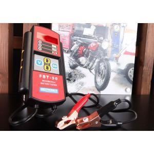 ミドトロニクス 12Vバイク用バッテリーテスター FBT-50|ehimemachine