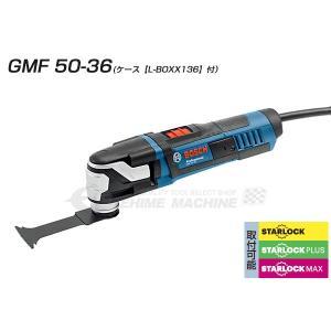 [新製品] BOSCH ボッシュ マルチツール (スターロックマックス) カットソー GMF 50-36 (L-BOXX136付)|ehimemachine