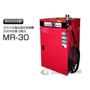 オカツネ 温水高圧洗浄機 (200V仕様 3馬力タイプ) MR-30-2 ehimemachine
