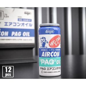 在庫有 DENGEN カーエアコン用コンプレッサーオイル1箱[12本](HFC-134a用) OG-1040F-12p|ehimemachine