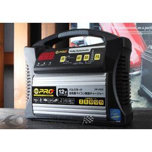 在庫少 パルス&マイコン制御 全自動 バッテリー充電器 自動車 OP-0002 バッテリーチャージャー|ehimemachine