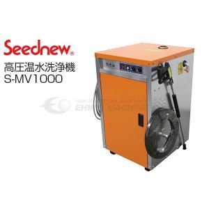 SEEDNEW シーズニュー 高圧温水洗浄機 (洲本製) 2.2kw S-MV1000|ehimemachine