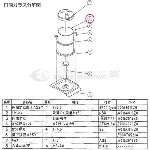 [部品] オカツネ T-75N用パーツ【円筒ガラス】 T-75N-3|ehimemachine