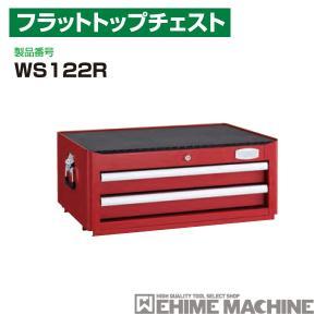 [メーカー直送品] TONE WS122R フラットトップチェスト ehimemachine