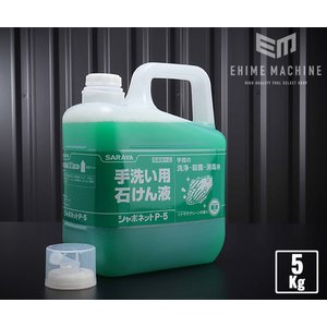 【サラヤ】 30827 手洗い石けん液 シャボネット 5kg P-5 殺菌・消毒 医薬部外品 衛生用品 SARAYA|ehimemachineyshop