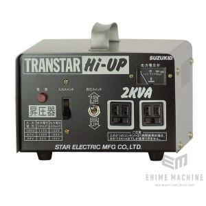 [メーカー直送品] SUZUKID SHU-20D 昇圧専用トランス ハイアップ20D スター電器|ehimemachineyshop