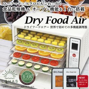 ドライフードエアー/ディハイドレーター/野菜・フルーツ食品乾燥機/ドライフルーツメーカー