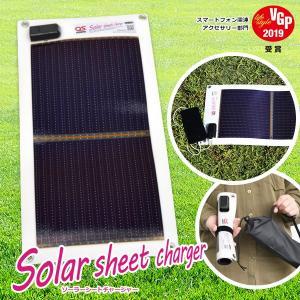 日本製 5.4W ソーラーシートチャージャー + 3300mAh モバイルバッテリー セット GN-050B2 ehome 12