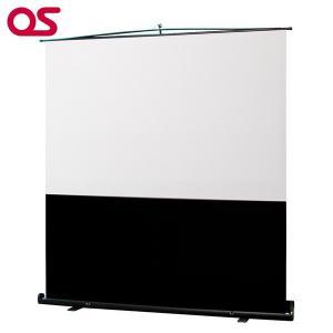 60インチ 自立型 プロジェクタースクリーン(アスペクトフリー) OS オーエス MS-63FN|ehome