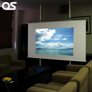 【取付ポールセット】「プロジェクタースクリーン OS オーエス 120インチ 掛図 SMH-120HN(当店限定品)」と「取り付けポールS-P3」のセット|ehome