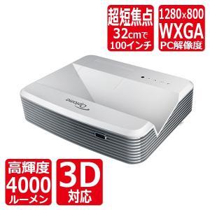 【売切れ多発!! 】超 短焦点 WXGA Optoma オプトマ DLPプロジェクター W320UST(1280×800/3D/4000lm/コントラスト比 20000:1/HDMI)|ehome