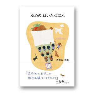 書籍「ゆめの はいたつにん」/教来石 小織 著 ehome