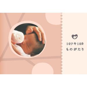 エコー写真 アルバム お話し付きアルバム絵本 トツキトウカ 10ツキ10カものがたり|ehon-netcom