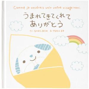 メッセージ絵本/うまれてきてくれてありがとう 想いを伝える出産絵本 メッセージシール|ehon-netcom