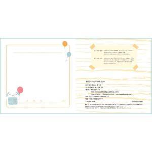 メッセージ絵本/きぼういっぱいのみらいへ 想いを伝える絵本 入園・入学や転職 名入れ|ehon-netcom|13