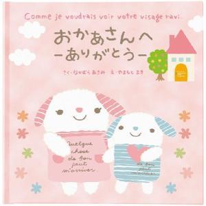 メッセージ絵本/おかあさんへ-ありがとう- 母の日 お母さんの誕生日 想いを伝える メッセージシール ehon-netcom