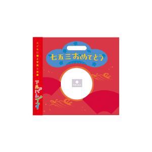 「七五三おめでとう」(赤い表紙) 写真とコメントで作る手作りしかけ絵本 入園祝いアルバムブック|ehon-netcom