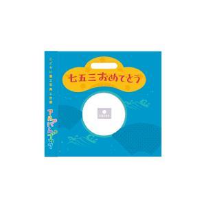 「七五三おめでとう」(青い表紙) 写真とコメントで作る手作りしかけ絵本 七五三アルバムブック|ehon-netcom