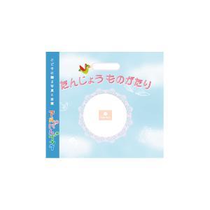 たんじょうものがたり/ブルー アルバムブック 誕生〜2、3ヵ月ぐらいの写真ですぐ作れるしかけ絵本 ベ...