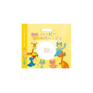 誕生 1才 写真で作る絵本 誕生日プレゼント アルバムブック はじめてのハッピーバースディ|ehon-netcom