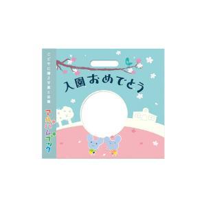 「入園おめでとう」写真とコメントで作る手作りしかけ絵本 入園祝いアルバムブック|ehon-netcom