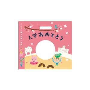 「入学おめでとう」写真とコメントで作る手作りしかけ絵本 入学祝いアルバムブック|ehon-netcom