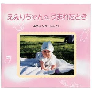 赤ちゃんのうまれたとき/絵本が作れるお仕立て券 出産祝い ベビーギフト エコー写真|ehon-netcom