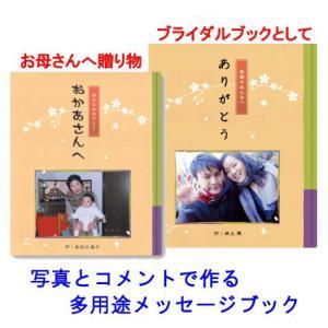 母の日 父の日 敬老の日 ブライダル 写真とメッセージで綴るアルバムえほん オリジナルブックが作れる メッセージブック/お仕立て券|ehon-netcom