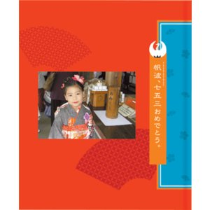 七五三 写真とメッセージで綴るアルバムえほん 絵本が作れる 七五三祝ブック/お仕立て券|ehon-netcom