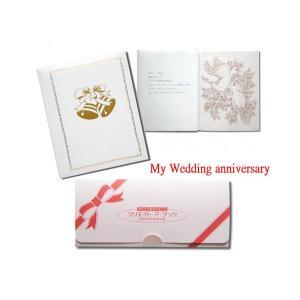 絵本お仕立てギフト券/ふたりのウェディング 結婚記念 ブライダル オーダーメイド絵本|ehon-netcom