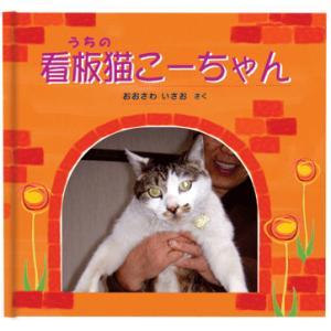 うちの看板猫/絵本が作れるお仕立て券 写真で作る我が家のネコちゃん 名前入り ネコ 猫 ペット絵本 かわいいしぐさ にゃんこの絵本 大切なペットとの思い出|ehon-netcom