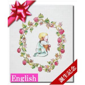 英語版「赤ちゃん誕生」出産祝いオリジナル絵本|ehon-netcom