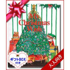 クリスマスの願いごと 大人向き/絵本ギフトBOX付き クリスマスプレゼント 世界でたった一冊のオーダーメイド絵本|ehon-netcom