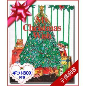 クリスマスの願いごと 子供向き/絵本ギフトBOX付き クリスマスプレゼント 世界でたった一冊のオーダーメイド絵本|ehon-netcom