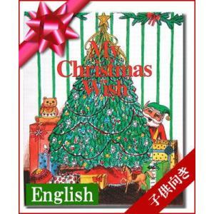 英語版「クリスマスの願いごと」子供向きオリジナル絵本 クリスマスプレゼント|ehon-netcom