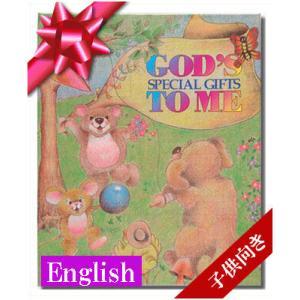 英語版「神さまの贈りもの」子供向きオリジナル絵本 お誕生日プレゼント|ehon-netcom