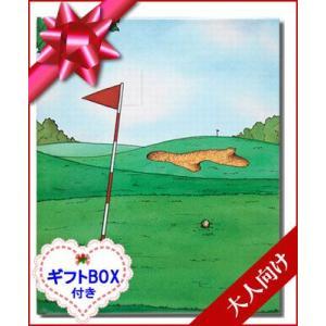 ゴルフの本 大人向けの絵本/絵本ギフトBOX付き 痛快なゴルフプレー 世界でたった一冊のオーダーメイド絵本|ehon-netcom