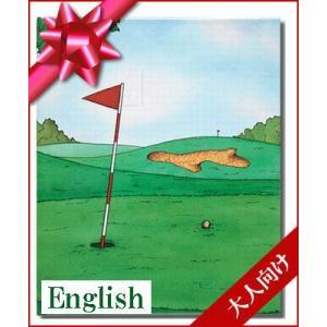 英語版「ゴルフの本」大人向きオリジナル絵本 お誕生日プレゼント|ehon-netcom