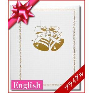 英語版「ふたりのウェディング」結婚祝いオリジナル絵本|ehon-netcom