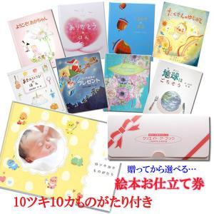 出産祝い 名入れ プレゼントに最適 オリジナル絵本お仕立て券/グリーティングブック+10ツキ10カものがたり|ehon-netcom