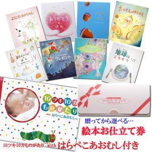 出産祝い 名入れ プレゼントに最適 オリジナル絵本お仕立て券/グリーティングブック+はらぺこあおむし|ehon-netcom