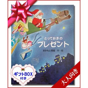 とっておきのプレゼント 大人向き/絵本ギフトBOX付き クリスマスプレゼント サンタクロース 世界でたった一冊のオーダーメイド絵本|ehon-netcom