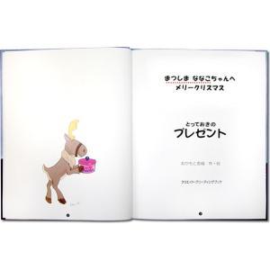とっておきのプレゼント 子供向き/絵本ギフトB...の詳細画像3