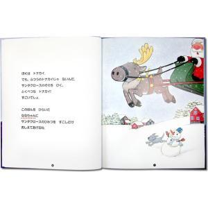 とっておきのプレゼント 子供向き/絵本ギフトB...の詳細画像4