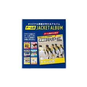 写真 アルバム 野球 サッカー 「チーム名ジャケットアルバム」ポケットタイプ|ehon-netcom
