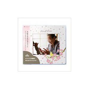 写真 アルバム おしゃれ オリジナル表紙のジャケットアルバム「さくら」フリー台紙タイプ ehon-netcom